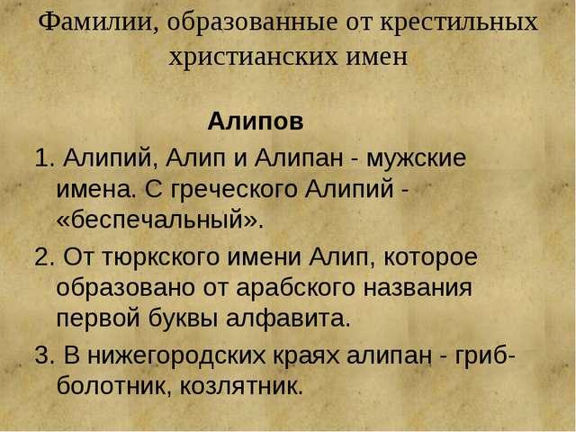 Фамилии, образованные от крестильных христианских имен Алипов 1. Алипий,...
