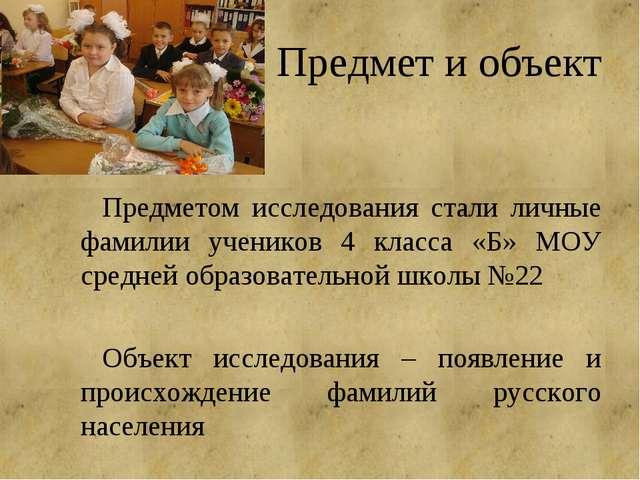 Предмет и объект   Предметом исследования стали личные фамилии учеников...
