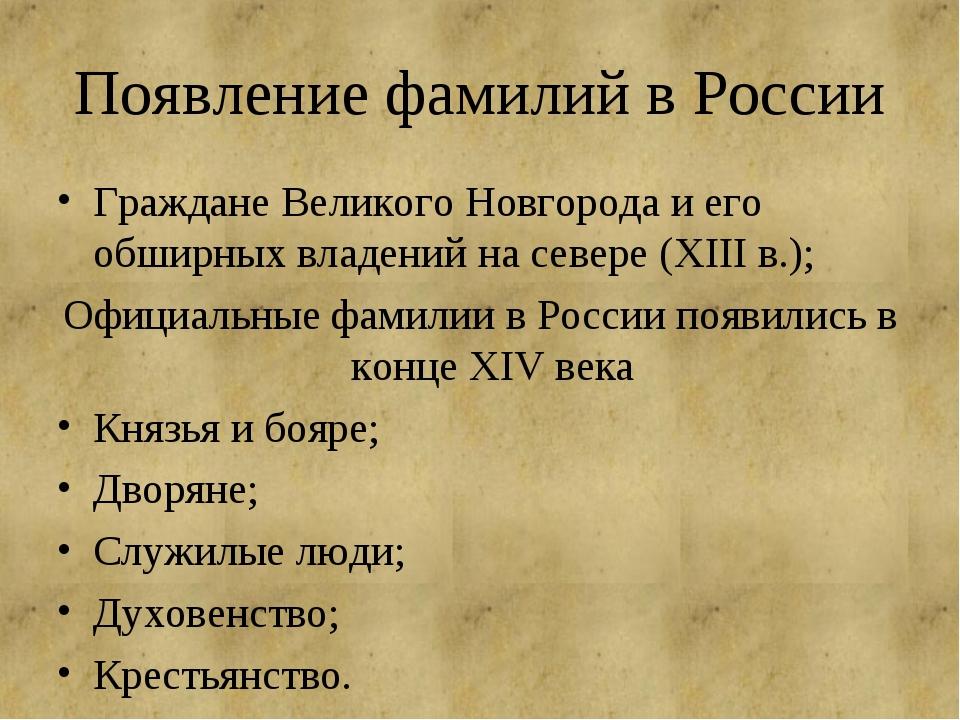 Появление фамилий в России Граждане Великого Новгорода и его обширных владени...