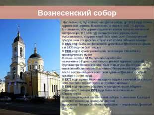 Вознесенский собор На том месте, где сейчас находится собор, до 1612 года ст