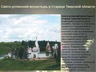 Свято-успенский монастырь в Старице Тверской области Свято-успенский монастыр