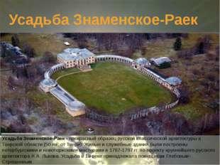 Усадьба Знаменское-Раек Усадьба Знаменское-Раек- прекрасный образец русской