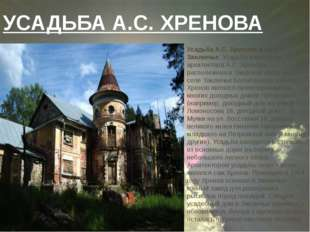 УСАДЬБА А.С. ХРЕНОВА Усадьба А.С. Хренова в селе Заключье.Усадьба известного