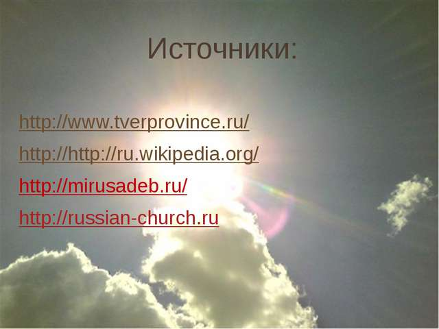 Источники: http://www.tverprovince.ru/ http://http://ru.wikipedia.org/ http:/...
