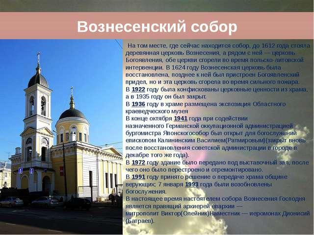 Вознесенский собор На том месте, где сейчас находится собор, до 1612 года ст...