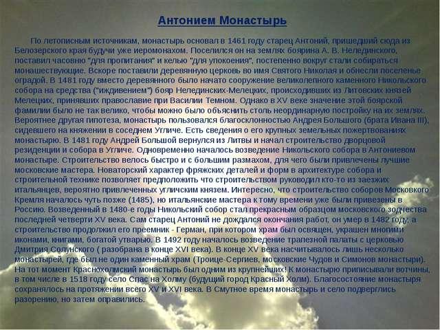 Антонием Монастырь По летописным источникам, монастырь основал в 1461 году ст...