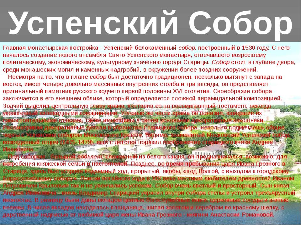 Успенский Собор Главная монастырская постройка - Успенский белокаменныйсобор...