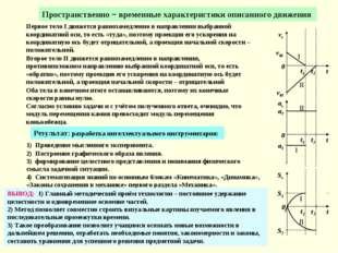 Пространственно − временные характеристики описанного движения Первое тело I