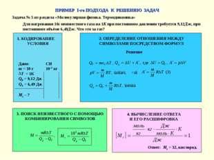 ПРИМЕР I-го ПОДХОДА К РЕШЕНИЮ ЗАДАЧ Задача № 5 из раздела «Молекулярная физик