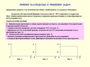 ПРИМЕР II-го ПОДХОДА К РЕШЕНИЮ ЗАДАЧ Предметная задача № 2 из тематического б