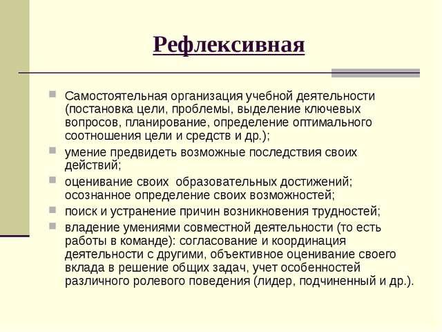 Рефлексивная Самостоятельная организация учебной деятельности (постановка цел...