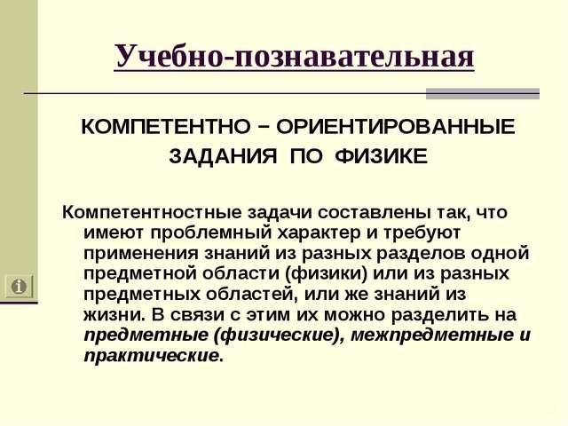 Учебно-познавательная КОМПЕТЕНТНО − ОРИЕНТИРОВАННЫЕ ЗАДАНИЯ ПО ФИЗИКЕ Компете...