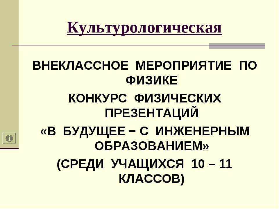 Культурологическая ВНЕКЛАССНОЕ МЕРОПРИЯТИЕ ПО ФИЗИКЕ КОНКУРС ФИЗИЧЕСКИХ ПРЕЗЕ...