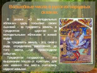 В сказке «О молодильных яблоках» царь посылает своих сыновей - за тридевять з
