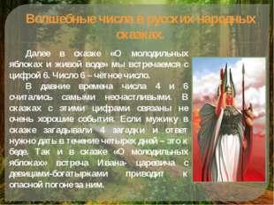 Волшебные числа в русских народных сказках. Далее в сказке «О молодильных ябл