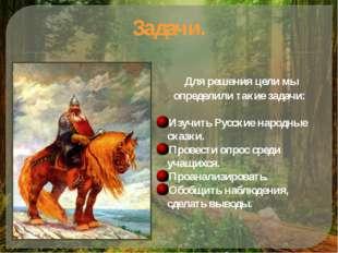 Задачи. Для решения цели мы определили такие задачи: Изучить Русские народны