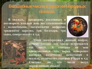 Волшебные числа в русских народных сказках. В сказках, преданиях, пословицах