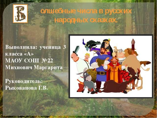 олшебные числа в русских народных сказках.  Выполнила: ученица 3 класса «А»...