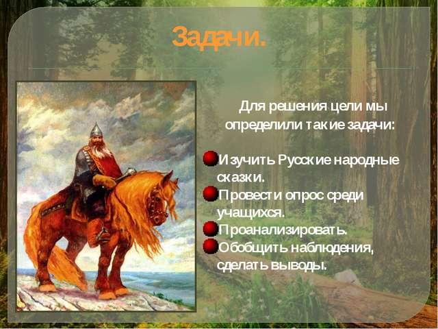 Задачи. Для решения цели мы определили такие задачи: Изучить Русские народны...