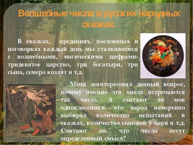 Волшебные числа в русских народных сказках. В сказках, преданиях, пословицах...
