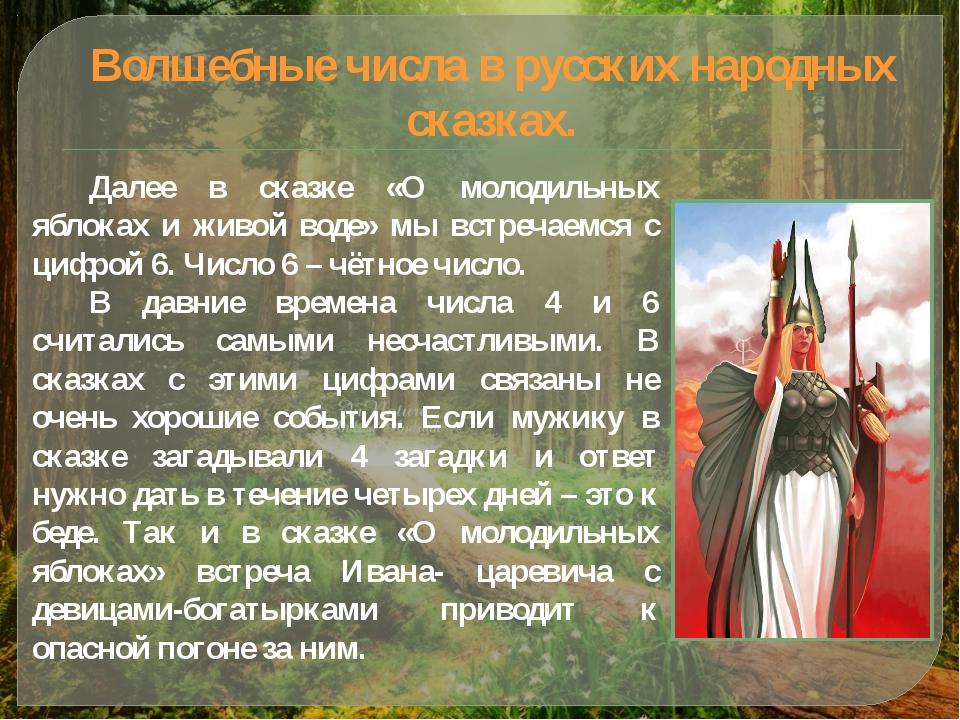 Волшебные числа в русских народных сказках. Далее в сказке «О молодильных ябл...