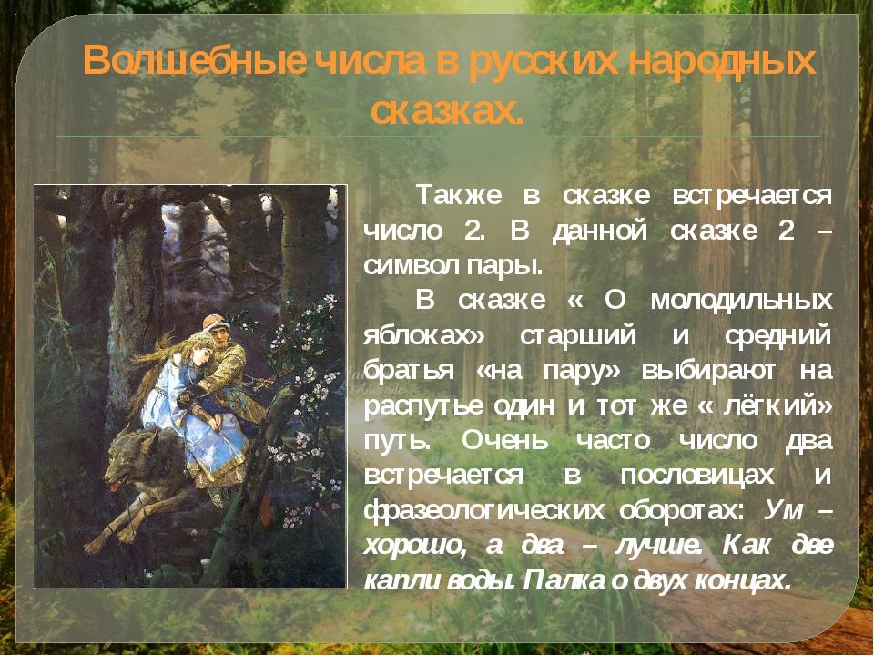 Волшебные числа в русских народных сказках. Также в сказке встречается число...
