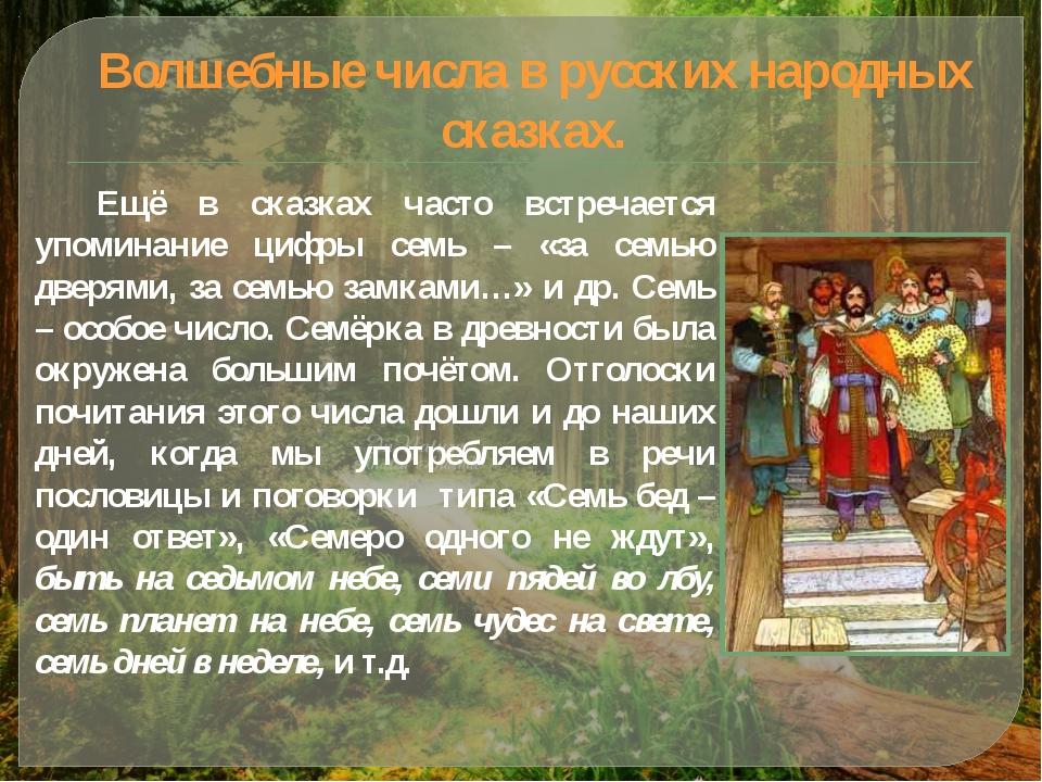 Волшебные числа в русских народных сказках. Ещё в сказках часто встречается у...