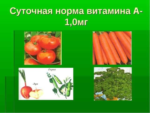 Суточная норма витамина А- 1,0мг