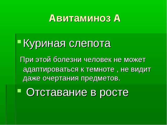Авитаминоз А Куриная слепота При этой болезни человек не может адаптироваться...