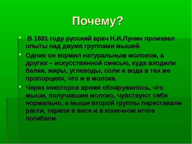 Почему? В 1881 году русский врач Н.И.Лунин произвел опыты над двумя группами...