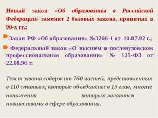 Новый закон «Об образовании в Российской Федерации» заменит 2 базовых закона,