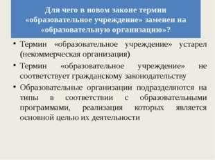 Для чего в новом законе термин «образовательное учреждение» заменен на «образ