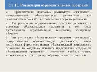 Ст. 13. Реализация образовательных программ «1. Образовательные программы реа