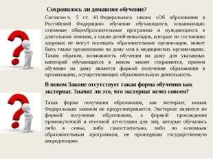 Согласноч. 5 ст. 41Федерального закона «Об образовании в Российской Федерац