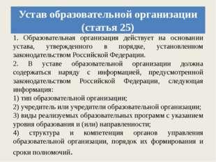 Устав образовательной организации (статья 25) 1. Образовательная организация