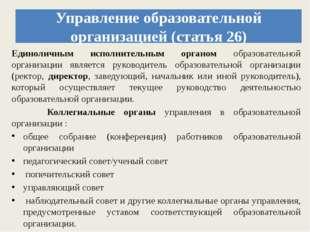 Управление образовательной организацией (статья 26) Единоличным исполнительны