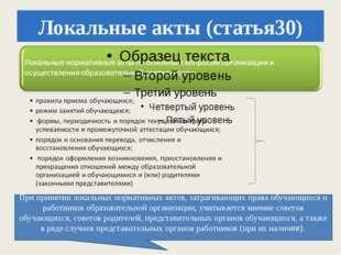 Локальные акты (статья30) При принятии локальных нормативных актов, затрагива