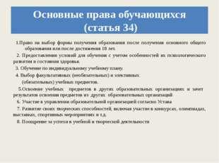 Основные права обучающихся (статья 34) 1.Право на выбор формы получения образ
