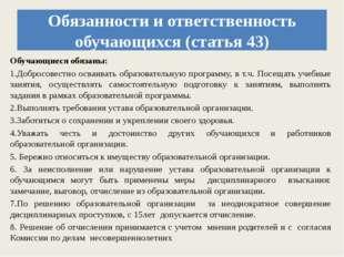 Обязанности и ответственность обучающихся (статья 43) Обучающиеся обязаны: 1.