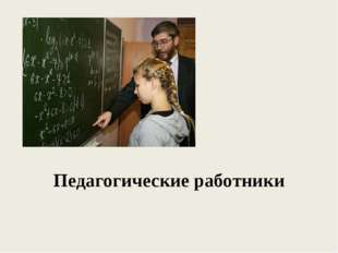 Педагогические работники