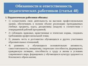 Обязанности и ответственность педагогических работников (статья 48) 1. Педаго