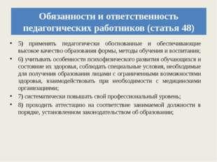 Обязанности и ответственность педагогических работников (статья 48) 5) примен