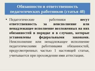 Обязанности и ответственность педагогических работников (статья 48) Педагогич