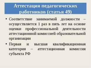Аттестация педагогических работников (статья 49) Соответствие занимаемой долж
