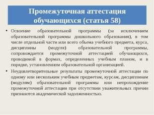 Промежуточная аттестация обучающихся (статья 58) Освоение образовательной про