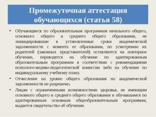Промежуточная аттестация обучающихся (статья 58) Обучающиеся по образовательн