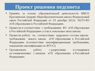 Проект решения педсовета Принять за основу образовательной деятельности МБОУ