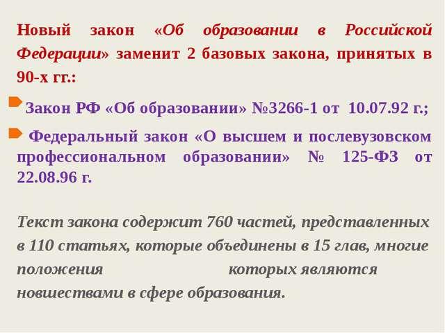 Новый закон «Об образовании в Российской Федерации» заменит 2 базовых закона,...
