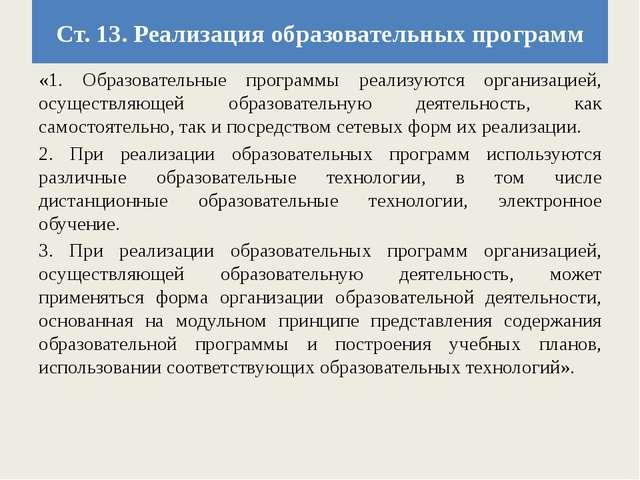Ст. 13. Реализация образовательных программ «1. Образовательные программы реа...