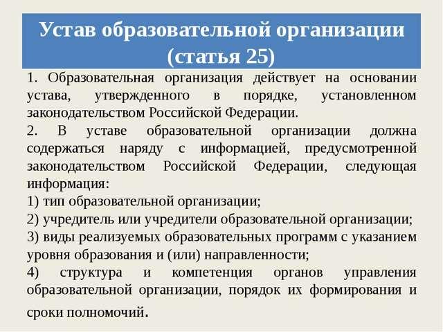 Устав образовательной организации (статья 25) 1. Образовательная организация...